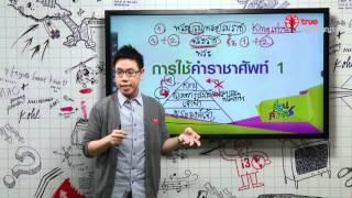 สอนศาสตร์ : ม.ต้น : ภาษาไทย : คำราชาศัพท์ 1