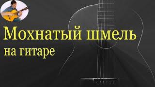 getlinkyoutube.com-Цыган идет (Мохнатый шмель) - муз. из к/ф Жестокий романс