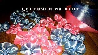 getlinkyoutube.com-Простые цветочки из ленточек ٠•●CreativeClub●•٠