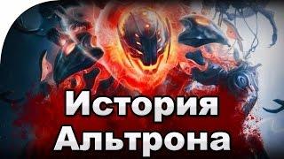 getlinkyoutube.com-Альтрон: История Персонажа
