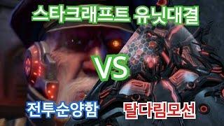 getlinkyoutube.com-[스타크래프트2 유닛대결] 전투순양함5 vs 탈다림모선