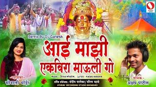 getlinkyoutube.com-Aai Mazi Ekveera -  Marathi DJ Song - Koligeet Songs 2016.