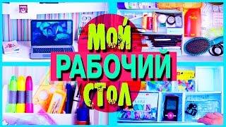 getlinkyoutube.com-МОЙ РАБОЧИЙ СТОЛ | + МИНИ ROOM TOUR .◕‿◕.