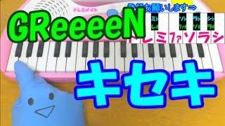 getlinkyoutube.com-1本指ピアノ【キセキ】GReeeeN ルーキーズ 青空エール 簡単ドレミ楽譜 超初心者向け