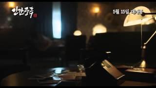 getlinkyoutube.com-인간중독 Obsessed, 2014 무삭제 예고편 UnCut Trailer