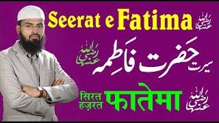 getlinkyoutube.com-Seerat e Fatima RA - Biography of Fatema RA in Urdu By Adv. Faiz Syed