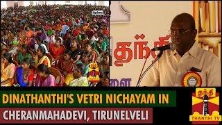 "getlinkyoutube.com-Students participate in Dinathanthi's ""Vetri Nichayam"" in Cheranmahadevi - Thanthi TV"