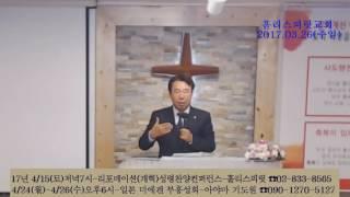 예언자, 축사, 방언, 유나이티드영성신학원 20170326 나의 힘이신 여호와