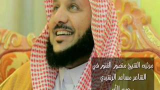getlinkyoutube.com-مرثية الشيخ منصور القنور في زعيم الشعر مساعد الرشيدي اداء عبدالعزيز القعبوبي