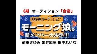 getlinkyoutube.com-モーニング娘。6期オーディション 「合宿」