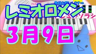 1本指ピアノ【3月9日】レミオロメン 1リットルの涙 簡単ドレミ楽譜 超初心者向け