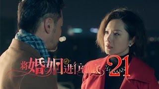getlinkyoutube.com-將婚姻進行到底 第21集(任重、萬茜、王策等主演)