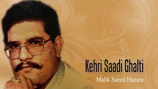 Malik Saeed Hazara   Kehri Saadi Ghalti   Pakistani Regional Song