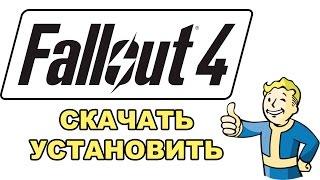 getlinkyoutube.com-Скачать Установить Запустить Fallout 4