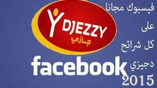 getlinkyoutube.com-الحلقة 42: طريقة تشغيل فيسبوك مجانا على شريحة دجيزي |facebook free 2015|