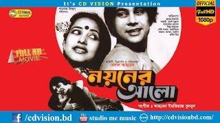 getlinkyoutube.com-Noyoner Alo 2016 | Bangla Movie | Jafor Ikbal | Shuborna | Kajori | Miju | CD Vision