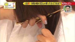 getlinkyoutube.com-Haircut Japanese