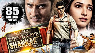 Aagadu (Hindi Dubbed) Edited Version | Mahesh Babu Movies in Hindi Dubbed Full width=