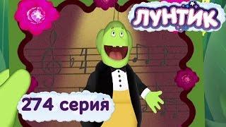 getlinkyoutube.com-Лунтик и его друзья - 274 серия. Волшебный голос Пупсеня
