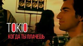 getlinkyoutube.com-TOKiO - Когда ты плачешь