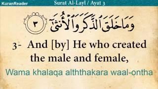 getlinkyoutube.com-Quran: 92. Surah Al-Layl (The Night): Arabic and English translation HD