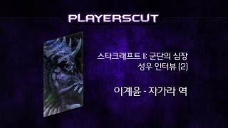 getlinkyoutube.com-StarCraft2 Voice Actor Interview: Zagara - Lee Kye Yoon (스타2 자가라 성우 이계윤)