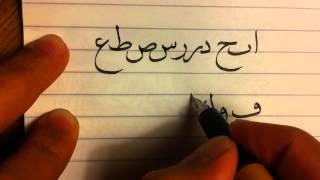 getlinkyoutube.com-خط النسخ بقلم حبر ١ ملم