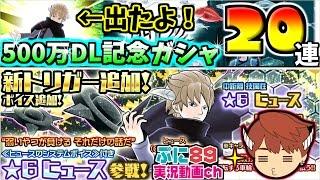 getlinkyoutube.com-『ワートリスマボ攻略』500万DL記念ガシャ20連! ヒュースが出たぞ!!