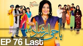 Baji Irshaad - Episode 76 - Last | Express Entertainment | Top Pakistani Dramas