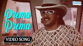 Prema Prema - Hollywood - Upendra - Felicity Mason - Kannada Song