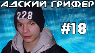 getlinkyoutube.com-Шоу - АДСКИЙ ГРИФЕР! #18 (БЫДЛО ГОПНИК ПОД ЯГУАРОМ!)