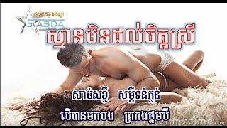 getlinkyoutube.com-VCD Karaoke-ស្មានមិនដល់ចិត្តស្រី ដោយ ពេជ្រ ថាណា-Sman Min Dol Chet Srey by Pich Thana