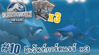 getlinkyoutube.com-ศึกไดโนเสาร์นันสต๊อป: Jurassic World เกมมือถือ #10 [DMJ]