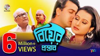 getlinkyoutube.com-Shakib Khan Movie - Biyer Prostab - Shakib Khan, Purnima
