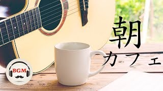 Morning Relaxing Music - Peaceful Guitar  Cafe Music For Relax, Study, Work