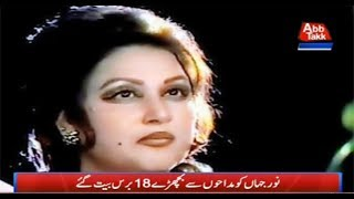 Noor Jehan Death Anniversary Being Observed Today