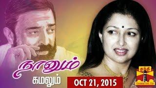 getlinkyoutube.com-Naanum Kamalum : Exclusive Interview with Actress Gautami (21/10/2015) - Thanthi TV