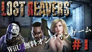 getlinkyoutube.com-[#1] WiiU 無料オンラインゲーム LOST REAVERS 実況 【まくのうちしょう×ツバ×417】