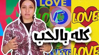 #N2OEgypt: كله بالحب - وئام عصام