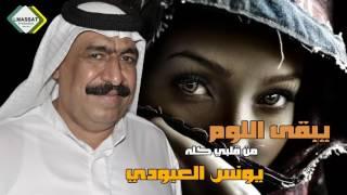 getlinkyoutube.com-يونس العبودي يبقى اللوم من قلبي   مواويل واغاني  2017