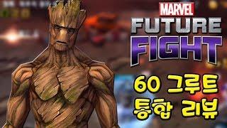getlinkyoutube.com-마블 퓨처 파이트 6성 60 그루트 통합 리뷰 [Marvel Future Fight] Groot 6 Star - 기리