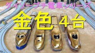 getlinkyoutube.com-【ダイソープチ電車シリーズ】金色に塗った4台の新幹線を走らせてみた‼︎