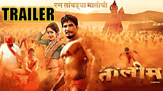Taleem   Official Trailer   Latest Marathi Movie 2016   Abhijeet Shwetchandra