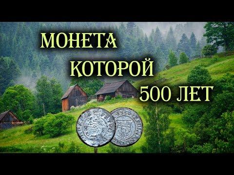 500 летняя монета