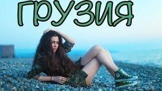getlinkyoutube.com-♥ VLOG: Поездка в Грузию ♥ 2013, май ♥