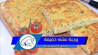 getlinkyoutube.com-وجبة عشاء اقتصادية متكاملة سهلة وسريعة الشيف نادية |  recette complète facile et rapide