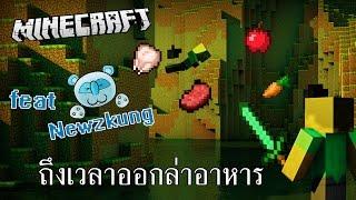 getlinkyoutube.com-Minecraft - ถึงเวลาออกล่าอาหาร feat.Newzkung [zbing z.]