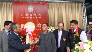 getlinkyoutube.com-台中港酒店開幕