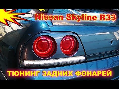 Тюнинг задних фонарей на Nissan Skyline R33
