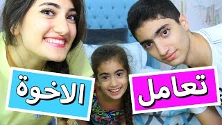 getlinkyoutube.com-التعامل بين الاخوة و الاخرين | Siblings VS Normal People
